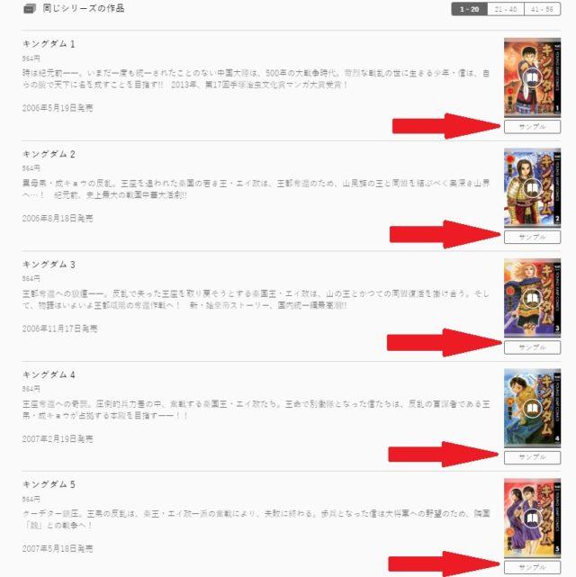 キングダム漫画全巻無料で読み放題のアプリや電子書籍サイトはない?