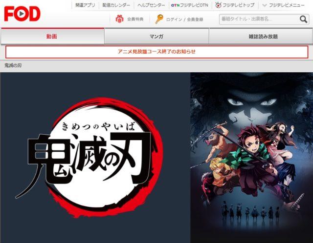 鬼滅の刃アニメ無料全話動画フル一気見はアニチューブやYouTubeは違法?
