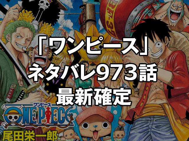 ワンピースネタバレ973話最新確定!