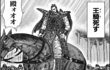 キングダム王騎の最期死ぬシーンは何巻?殺した人は誰?