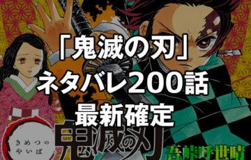 鬼滅の刃ネタバレ200話最新確定!