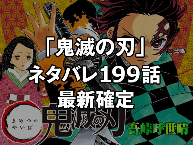 鬼滅の刃ネタバレ199話最新確定!