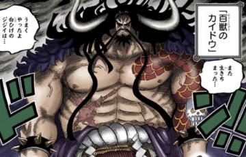 ワンピースカイドウ悪魔の実の能力が2つ?名前は龍や鬼で複数判明?