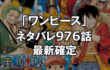 ワンピースネタバレ976話最新確定!