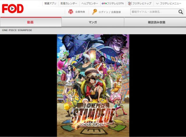 ワンピーススタンピード動画フルを無料視聴!劇場版アニメが見れるサイトはAnitubeやpandora?