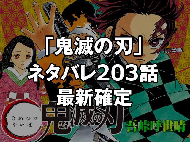 鬼滅の刃ネタバレ203話最新確定!