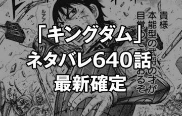 キングダムネタバレ640話最新確定!