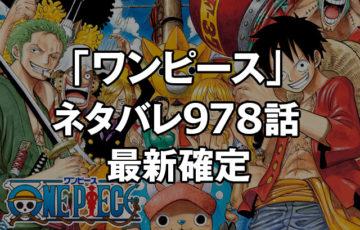 ワンピースネタバレ978話最新確定!