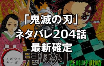 鬼滅の刃ネタバレ204話最新確定!
