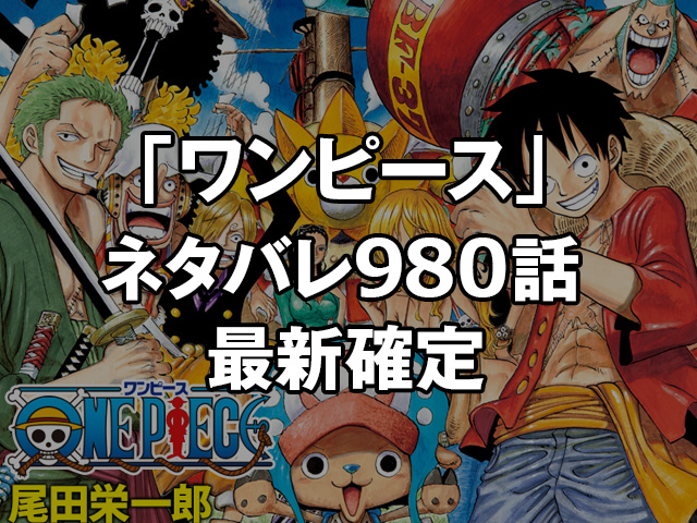 ワンピース980話ネタバレ最新話考察!