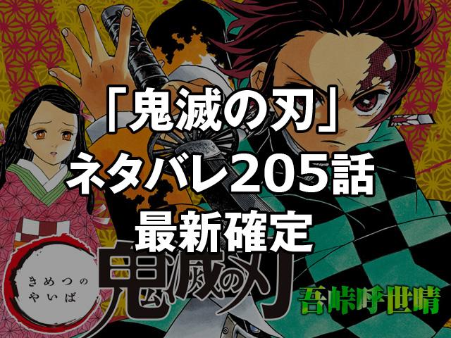鬼滅の刃ネタバレ205話最終回!最新確定!
