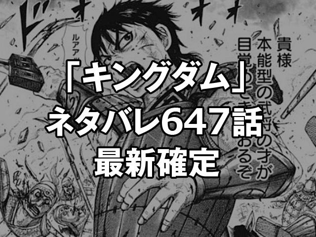 キングダムネタバレ647話最新確定!